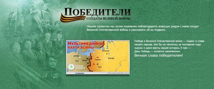 Блог преподавателя-организатора ОБЖ: Интерактивная карта Великой Отечественной войны 19...