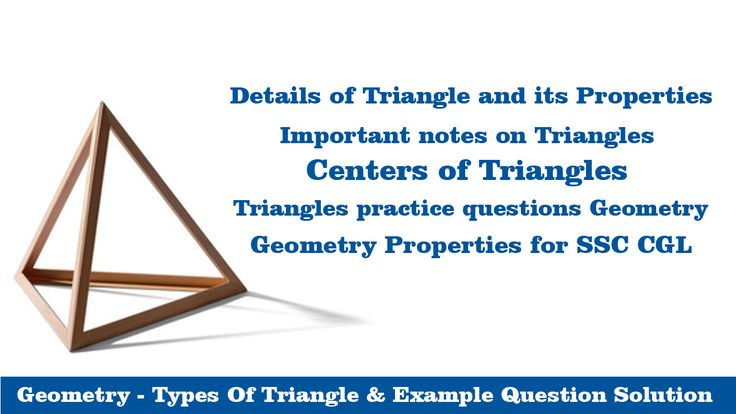 SSC Maths - Geometry Triangle For Ssc Exam  Today we are going to discuss geometry triangles For ssc exam here we will try to clear full concepts for solve triangle problem in your ssc exam here you will get everything on the details like type of triangles , Formula for triangle , example question and solution and we will also discuss tips tricks and shortcut methods For slove this kind of ssc maths problems .