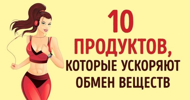 10 продуктов, которые в несколько раз ускорят ваш метаболизм. Можно есть и худеть! 👌