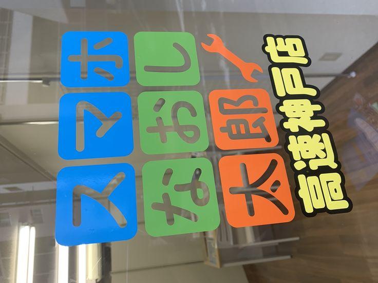 ウィンドウに会社の アイコン を カラフルな色合いの看板ステッカー 2021 ステッカー Iphone 修理 グリーン オレンジ