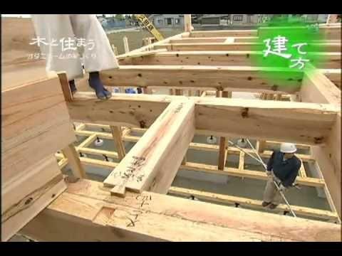 木と住まう オダニホームの家づくり 建て方 木材の組み上げ (1分16秒) 富山県魚津市にある住宅メーカー オダニホームは、地場産の「森林の木」にこだわっています。伝統に培われた純木造軸組工法による丁寧な施工、長く住み続けていただける長寿命の家をお届けしています。100年かけて育てた木の家に100年は住もうという...
