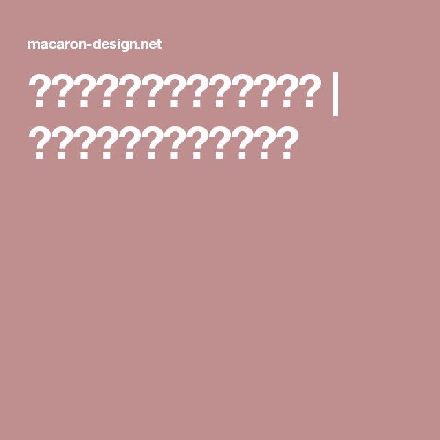 ひまわりを使った装飾配色例 | デザインショップマカロン