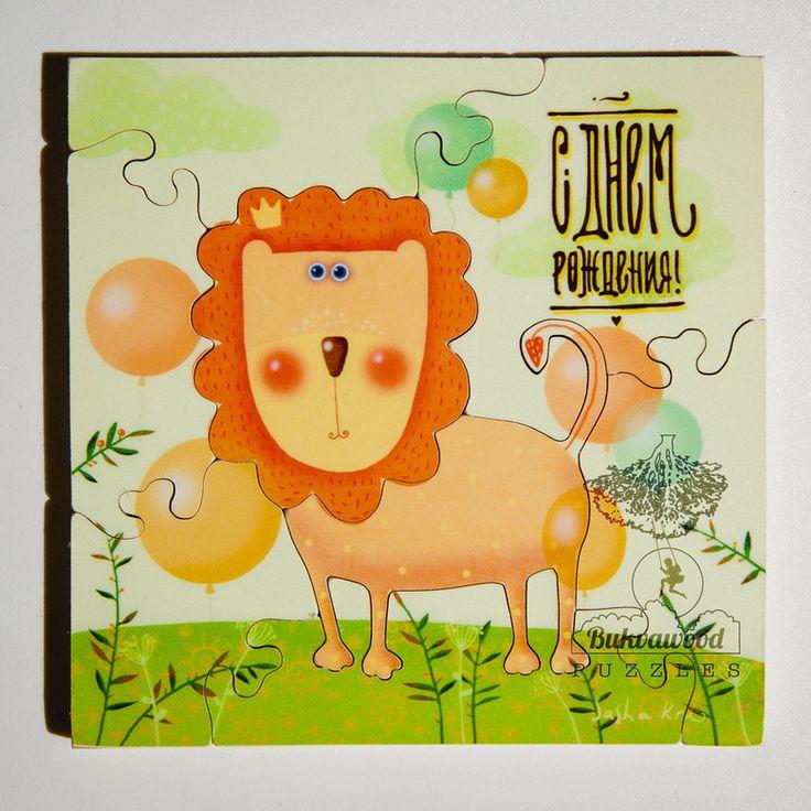Картинки, с днем рождения мужчину льва открытки