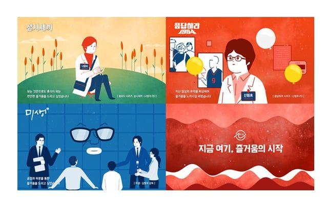 "tvN Channel Network ID 2015 tvN Manifesto  지금 여기, 즐거움의 시작 No.1 Trend Leader, tvN     - April.2015 - Broadcasting(tvN) - Narrator : YS.NA - Designer .              HJ.CHOI (Character Keyvisual&Animation : 19""~46"") .              JH.SHIN (Intro Keyvisual&Animation : 0""~19""/ Character : 46""~53"") - Supervisor : EH.KIM (Element / Outro Keyvisual&Animation : 46""~1'03"") - Manager : HY.LEE - Team Leader : JH.KIM"