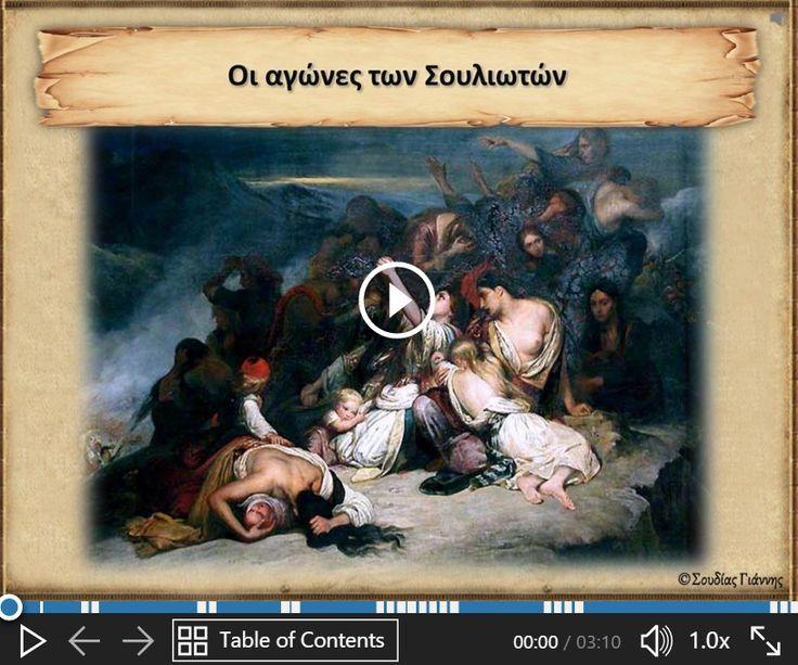 Οι αγώνες των Σουλιωτών (βιντεομάθημα)