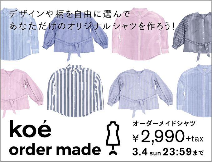 オリジナルシャツをつくろう!オーダーメイドシャツ¥2,990+tax受注スタート