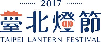 「台北logo」的圖片搜尋結果