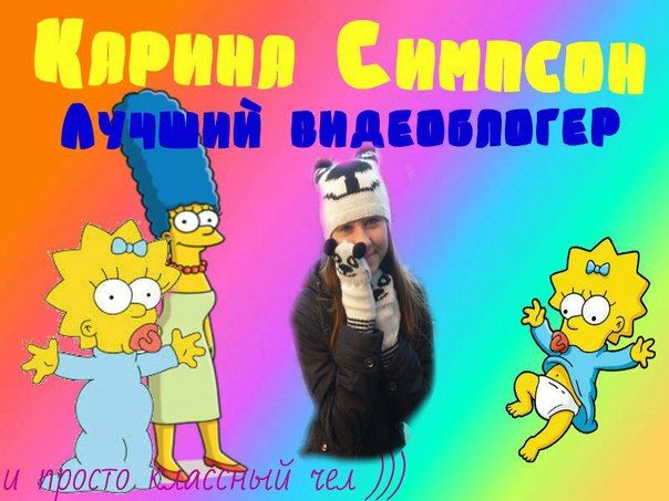 Подарок от Симпсона***