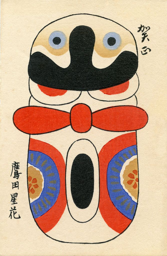 A vintage Japanese New Year postcard for the year of the dog. An inu-hariko…
