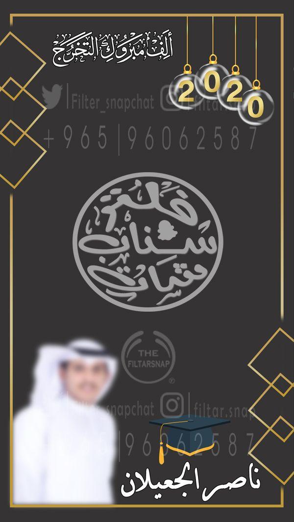 فلتر تخرج سناب ناصر الجعيلان Movie Posters Snapchat Weather Screenshot
