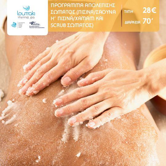 Εξειδικευμένο Πρόγραμμα Απολέπισης Σώματος …για περιποίηση που θα σας χαρίσει ευεξία, αναζωογόνηση και αποτοξίνωση, ελευθερώνοντας το δέρμα από τα νεκρά κύτταρα, προσφέροντας απαλότητα, λάμψη και υγιέστερη επιδερμίδα. Το Πρόγραμμα περιλαμβάνει: ✓Υδρομασάζ στις Πισίνες  ✓Σάουνα ή Χαμάμ ✓ Scrub σώματος