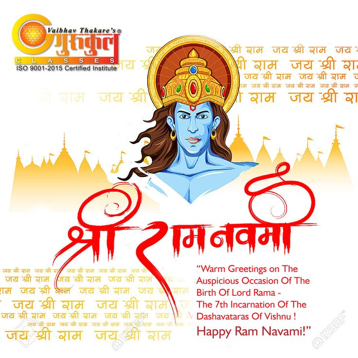 """Warm Greetings on The Auspicious Occasion Of The Birth Of Lord Rama - The 7th Incarnation Of The Dashavataras Of Vishnu ! Happy Ram Navami!"""