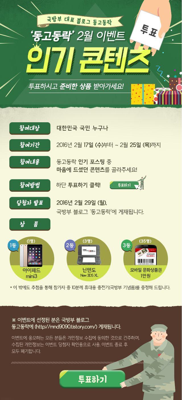 #국방부 #동고동락_인기컨텐츠_투표_이벤트