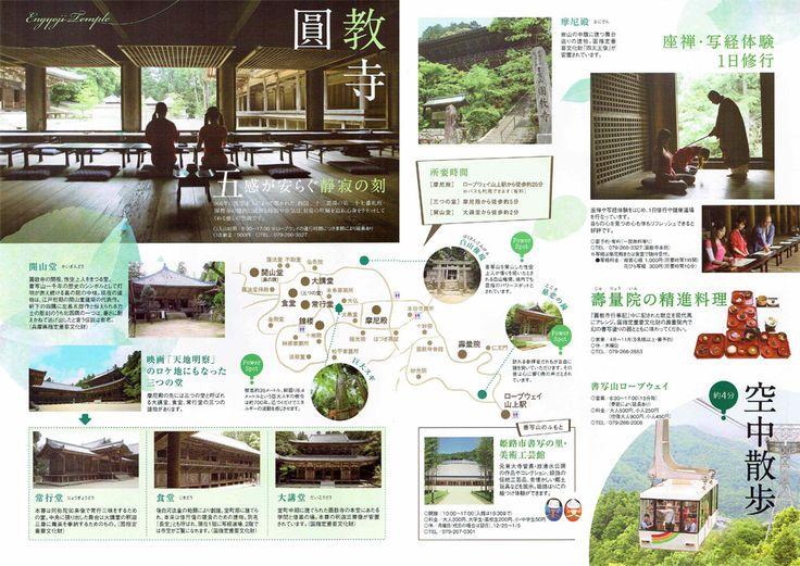 「観光 パンフレット デザイン」の画像検索結果