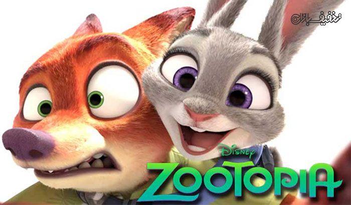 نمایش انیمیشن زوتوپیا Zootopia اکران سینما غزل با % تخفیف و پرداخت  تومان به جای  تومان