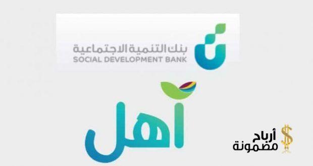 بنك التنمية الاجتماعية قرض الأسرة استعلام وشروط الحصول عليه أرباح مضمونة Social Development Development Tech Company Logos