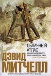 Облачный атлас. Начните читать книги Митчелл Дэвид в электронной онлайн библиотеке booksonline.com.ua. Читайте любимые книги с мобильного или ПК бесплатно и без регистрации.