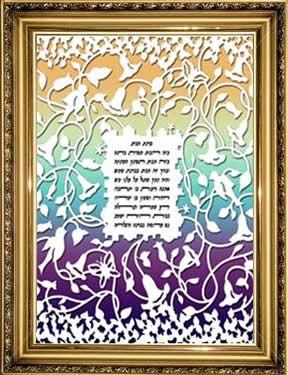 Jewish Papercutting How-to's (from Jewish Craft Cuts)