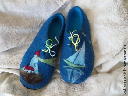 """Обувь ручной работы. Ярмарка Мастеров - ручная работа Тапочки войлочные """"На свет маяка. Handmade."""