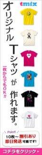 オリジナルTシャツ t-mix | バナーデザイン専門ギャラリーサイト | レトロバナー