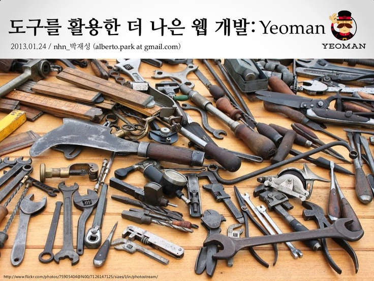yeoman by Jae Sung Park via Slideshare