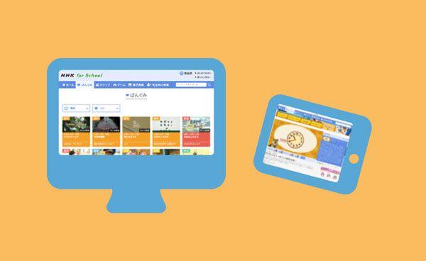 Eテレの学校放送を家庭で活用 ― NHK for Schoolが便利だった! : MAMApicks -子育て・育児・教育ニュース&コラムサイト-