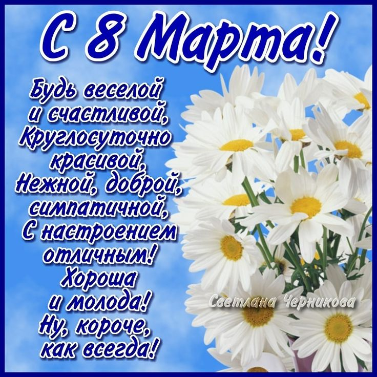 Спасибо, 8 марта поздравления стихи картинки