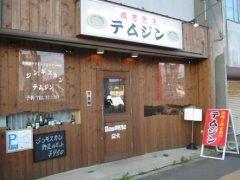 北海道函館市にある最高級のジンギスカンが食べられるジンギスカンテムジン  炭火七輪でジンギスカンが楽しめる函館市内でも有数のジンギスカン専門店です クセのないさっぱりとした味が自慢で地元の方に人気があります 黒を基調とした店内は落ち着いた雰囲気を演出しアットホームな空間になっています  地元産最高級サフォークラム肉のジンギスカンの他にごはんものやプルコギ鍋やホルモン鍋子供に人気のアイスクリームなどもあるので家族全員大満足間違いなしですよ tags[北海道]