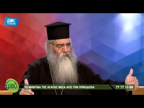 «Η Αγάπη ως θεραπεία του ανθρώπου στην Ορθόδοξη Εκκλησία» Μ.Μόρφου Νεόφυτος - ''Μαζί'' 25.11.2016 - YouTube