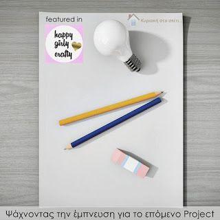 Κυριακή στο σπίτι...: Ψάχνοντας την έμπνευση για το επόμενο Project