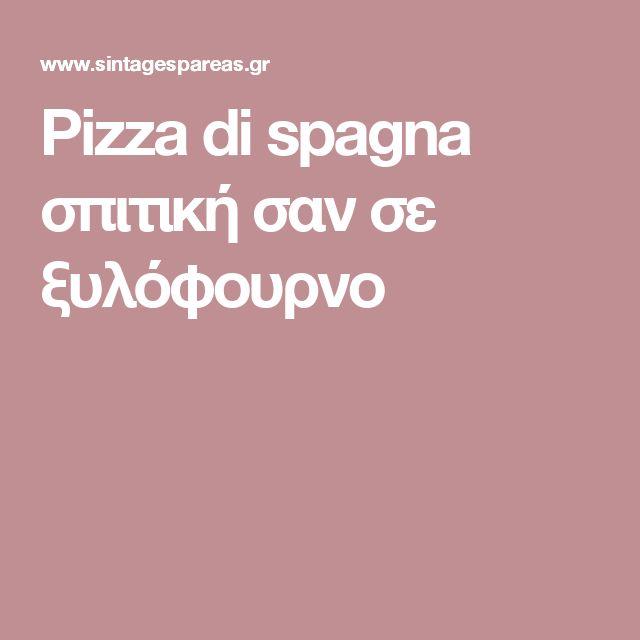 Pizza di spagna σπιτική σαν σε ξυλόφουρνο