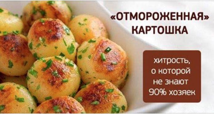 «Отмороженная» картошка — трюк, о котором мало кто знает! http://bigl1fe.ru/2017/10/26/otmorozhennaya-kartoshka-tryuk-o-kotorom-malo-kto-znaet/