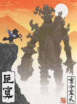 Shadow of the Colossus in ukiyo-e.