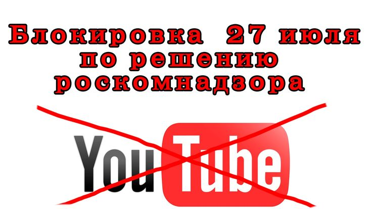 ВНИМАНИЕ! Блокировка YouTube 27 июля #StopBlockYoutube