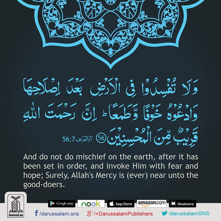 Quran's Lesson - Surah Al-A'raf 7, Verse 56, Part 8 And do not do mischief on the earth, after it has been set in order, and invoke Him with fear and hope; Surely, Allah's Mercy is (ever) near unto the good-doers. [Al-Quran 7:56] #DarussalamPublishers #AyatOfTheDay #Quran #VersesOfQuran