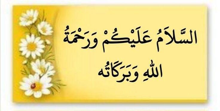 السلام عليكم ورحمه الله وبركاته Birthday Wishes Assalamualaikum Image Urdu Love Words