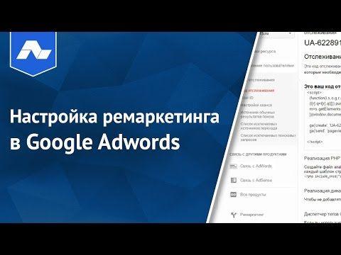 Настройка ремаркетинга в Google Adwords: Пошаговое руководство | Академия Лидогенерации | Официальный сайт | Лид Менеджер