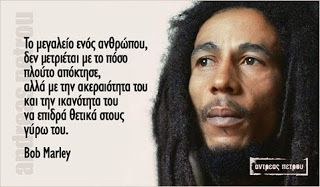 Σοφά, έξυπνα και αστεία λόγια online : Bob Marley