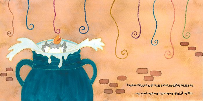 my illustration- page 2