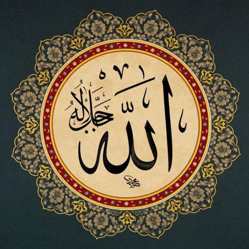 poeticislam:  الله, Allah, God. Ottoman calligraphy byFatma Özçay