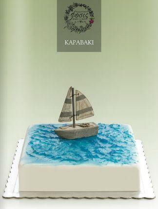 """Τούρτα βάφτισης """"Καραβάκι"""" από το Ζαχαροπλαστείο Φύσις"""