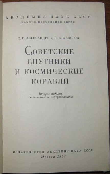 Russian Book Soviet Satellite and Space Rocket Spacecraft Belka Strelka Gagarin