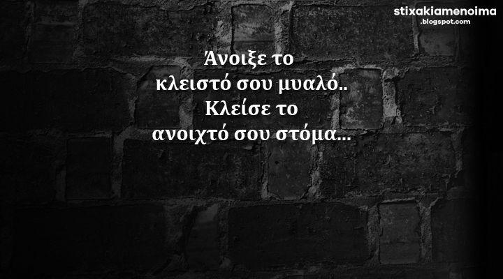 #stixakia #quotes Άνοιξε το  κλειστό σου μυαλό.. Κλείσε το ανοιχτό σου στόμα...