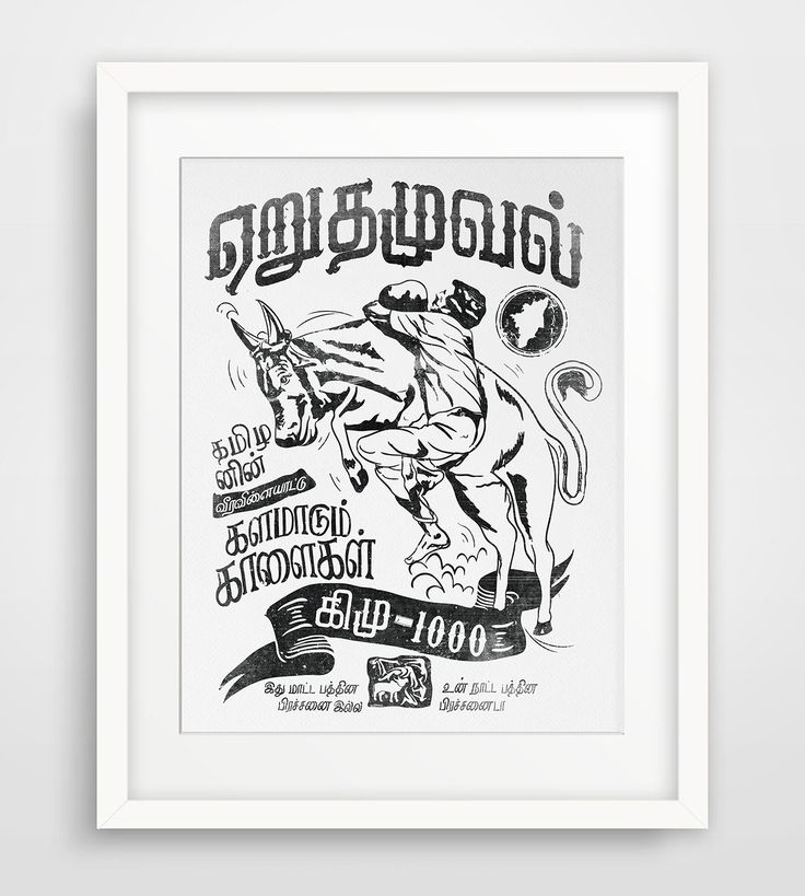 This design inspired by tamil culture,it's telling about tamil people Heroic sport of JALLIKATTU ( ஏறுதழுவல்), The bull well trained for jallikattu and won bulls are Malignant and then shift to breeding purpose and lose bulls shifted to agriculture.