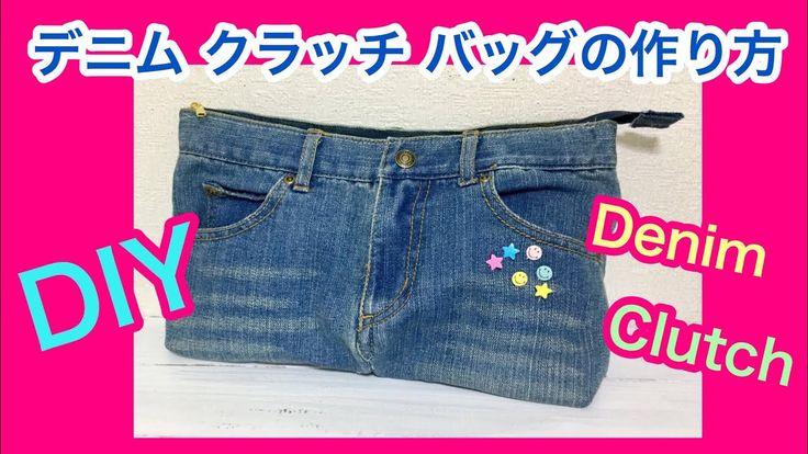 デニムクラッチバッグの作り方☆How to make a denim clutch bag