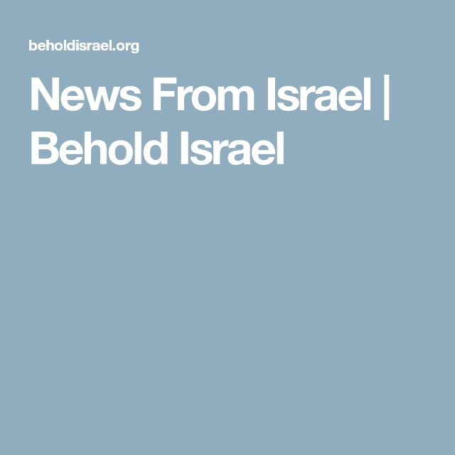 News From Israel | Behold Israel