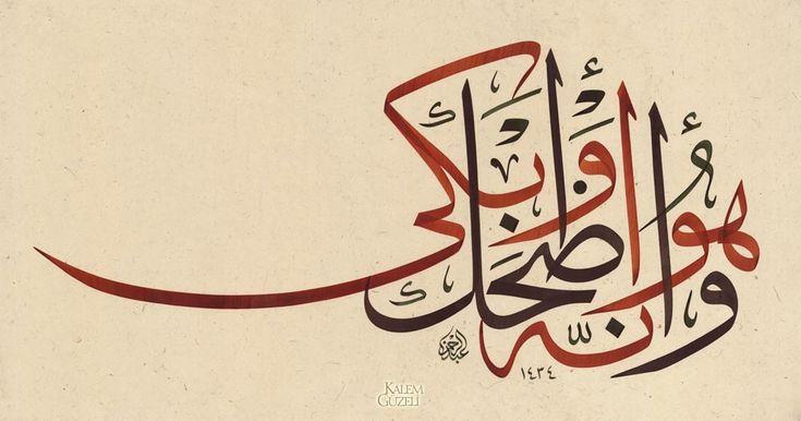 """""""Doğrusu güldüren de ağlatan da O'dur. (Necm Sûresi, 43.ayet)"""" Abdurrahman Depeler"""