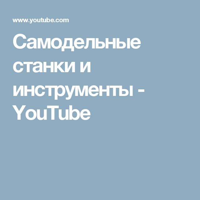 Самодельные <u>станки</u> станки и инструменты - YouTube