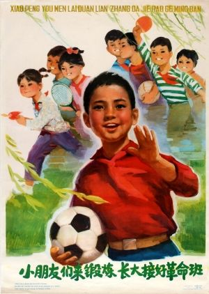 "Children Train Football Ping Pong Tennis China 1970s - original vintage Chinese propaganda poster ""Children Train to Become Good Revolutionary Successors"" listed on AntikBar.co.uk"