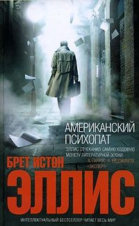 американский психопат роман: 18 тыс изображений найдено в Яндекс.Картинках